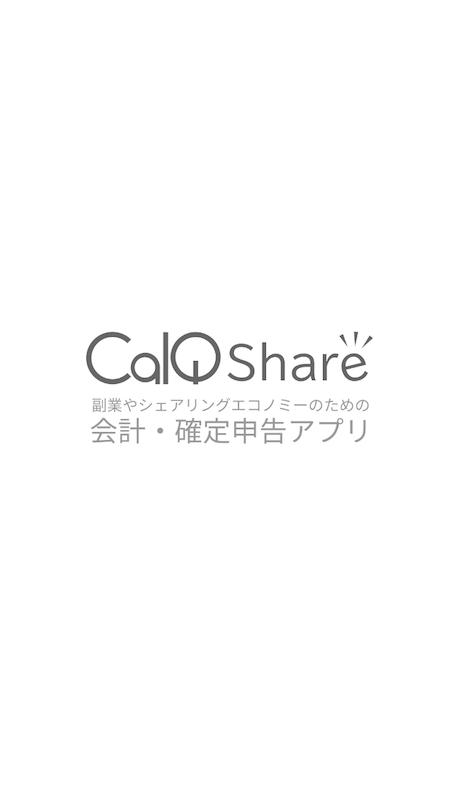 会計アプリ「CalQ Share」のトップ画面