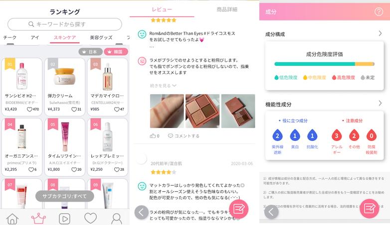 コスメレビューアプリ「FREECO」の使用中の画面例