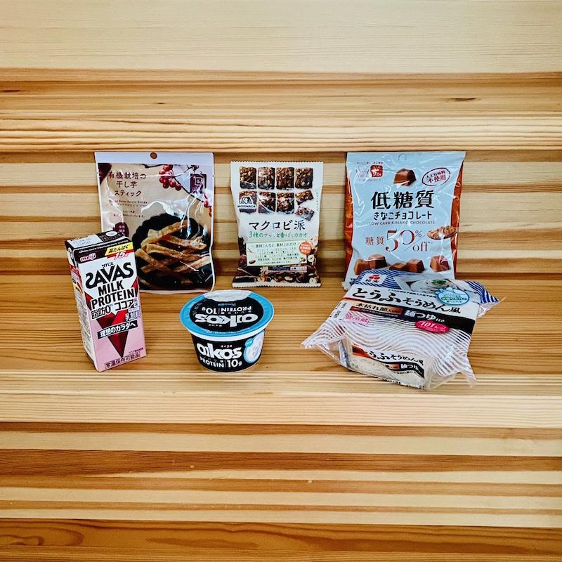 ローソンの有機栽培の干し芋スティックとクリートの低糖質きなこチョコレートと森永製菓のマクロビ派3種のナッツと香ばしカカオとダノンのオイコス脂肪0プレーン加糖と紀文のとうふそうめん風と明治のザバス MILK PROTEIN脂肪0 ココア風味
