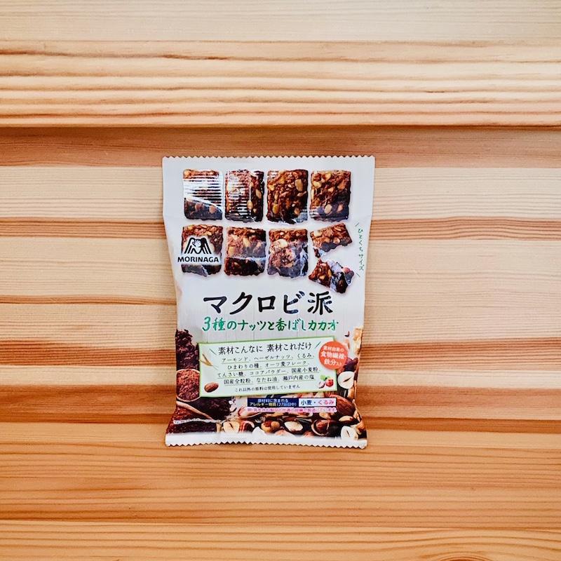 森永製菓のマクロビ派 3種のナッツと香ばしカカオ