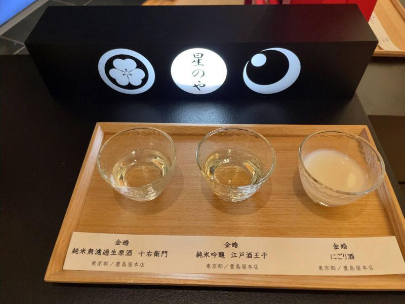 日本旅館「星のや東京」SAKEラウンジで提供される日本酒
