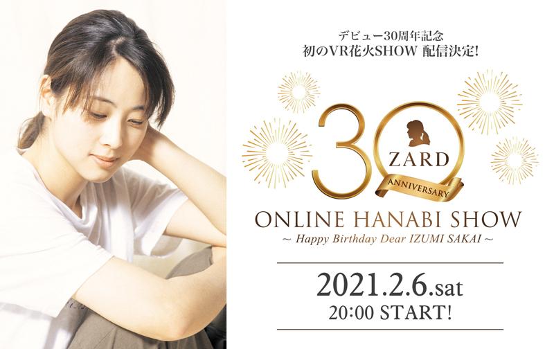 ZARDデビュー30周年を記念した初のVR花火SHOWのホームページ
