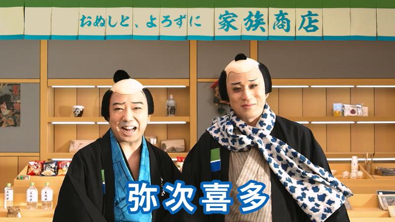 図夢歌舞伎 弥次喜多 松本幸四郎×市川猿之助コンビ