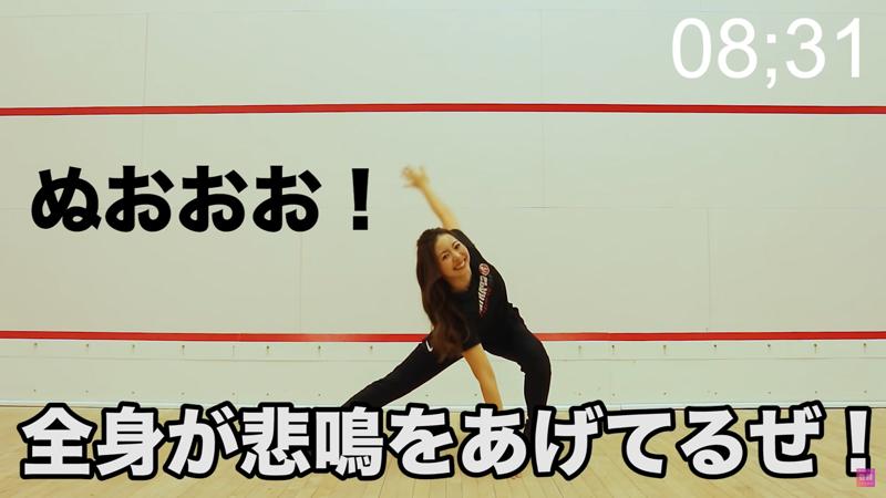 Marina Takewakiエクササイズ動画