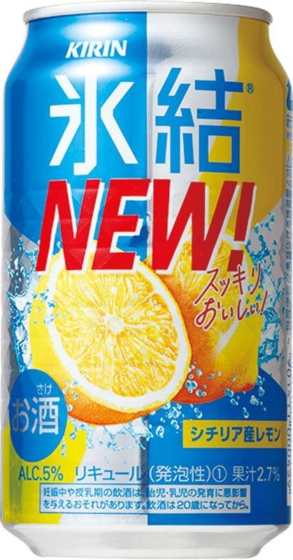 キリン氷結R シチリア産レモン