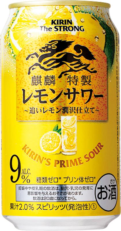 麒麟特製レモンサワー 追いレモン潤沢仕立て