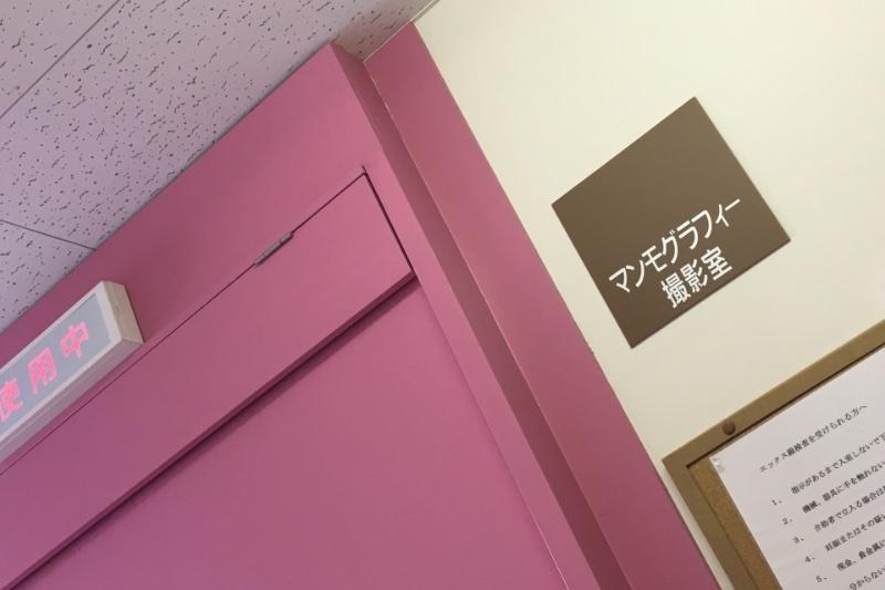 マンモグラフィー撮影室の入り口