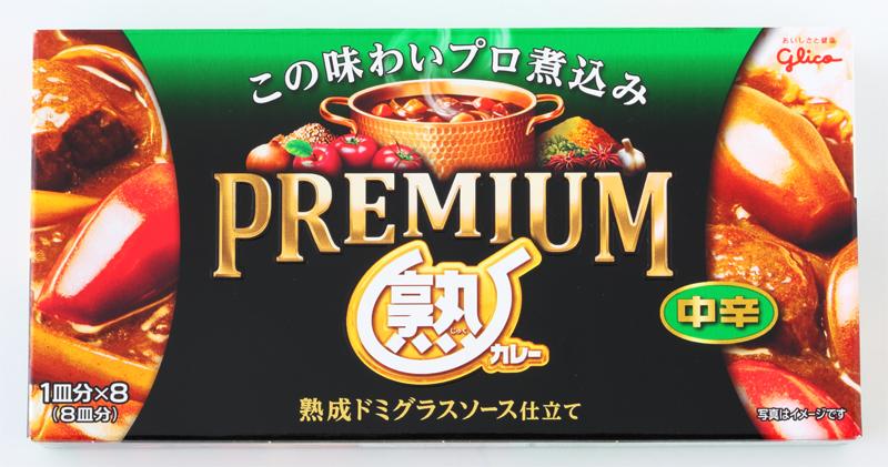 江崎グリコ『プレミアム熟カレー』