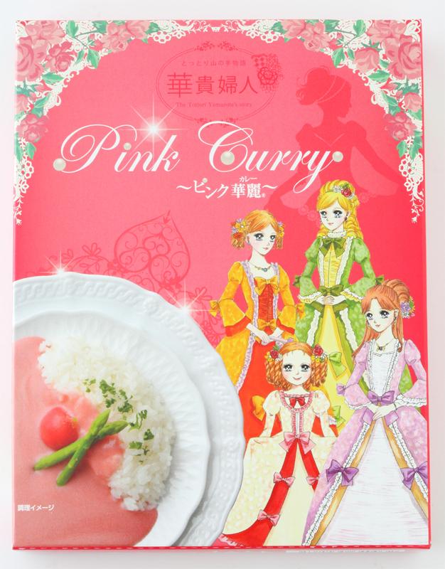 ピンク華麗 華貴婦人のパッケージ