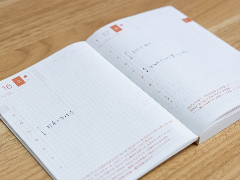 片付けの予定を書き込んだスケジュール帳