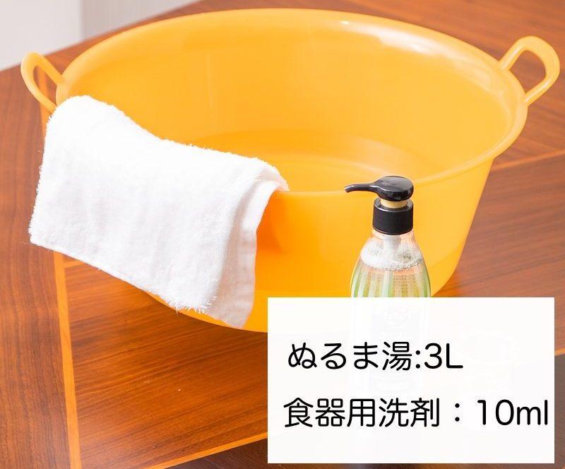 タオルがかかったタライと台所用洗剤