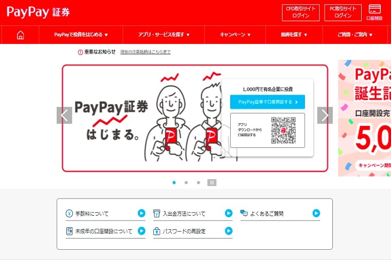 「PayPay証券」のサイト画面