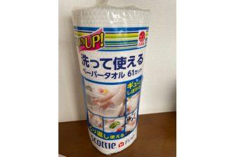 【これ買ってよかった!】洗って使える超タフなペーパータオル。お風呂・トイレ掃除などマルチに…