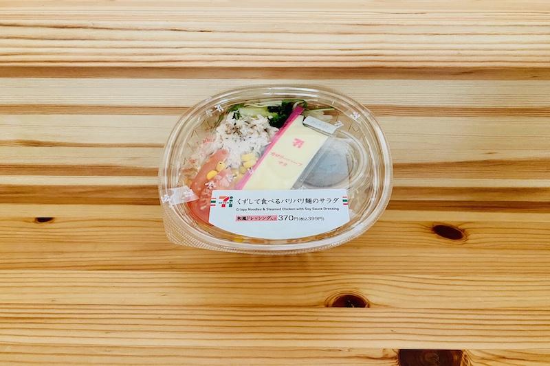 セブン−イレブンのくずして食べるパリパリ麺のサラダ