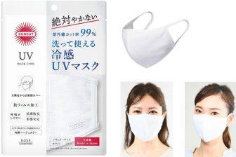 """マスク越しの日焼けをガード!紫外線カット率99%の""""洗って使えるマスク""""が登場"""