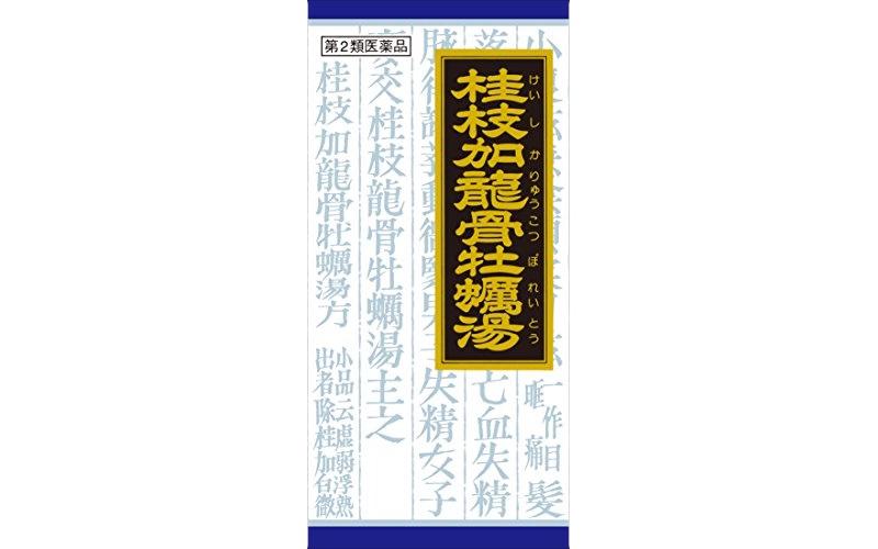 【第2類医薬品】「クラシエ」漢方桂枝加竜骨牡蛎湯エキス顆粒 45包