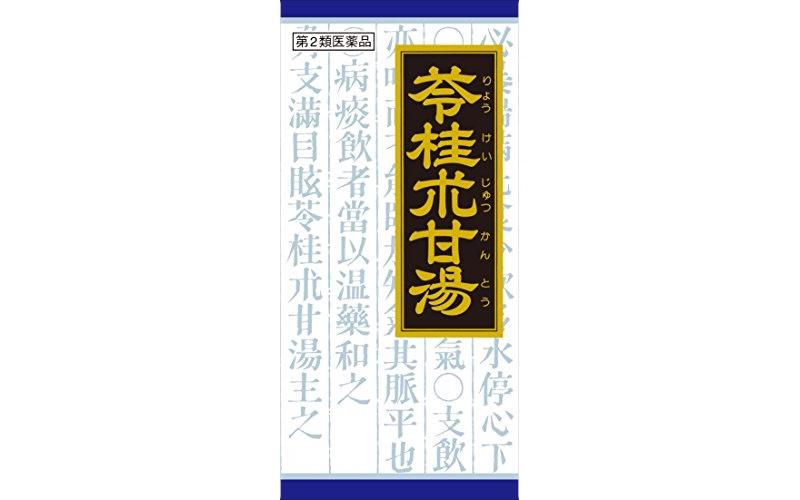 【第2類医薬品】「クラシエ」漢方苓桂朮甘湯エキス顆粒 45包