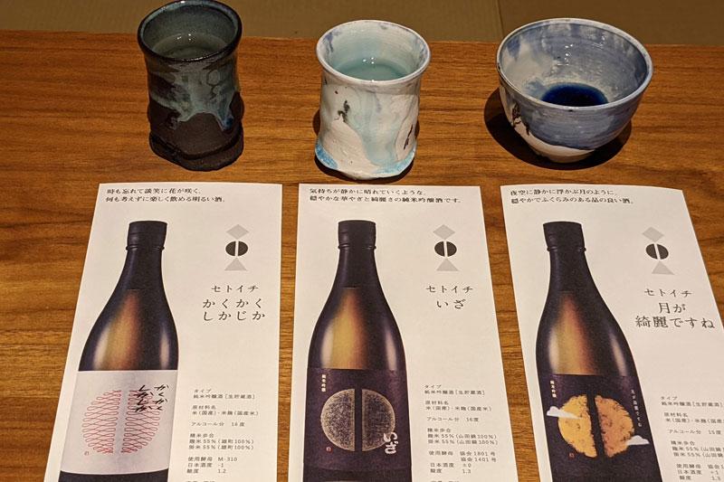 「星野リゾート 界 仙石原」地酒飲み比べ