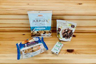 糖質8.7gのシュークリーム、1袋139kcalの大豆チップスなどヘルシーコンビニおやつ4品