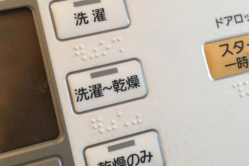 洗濯機のメニューボタン