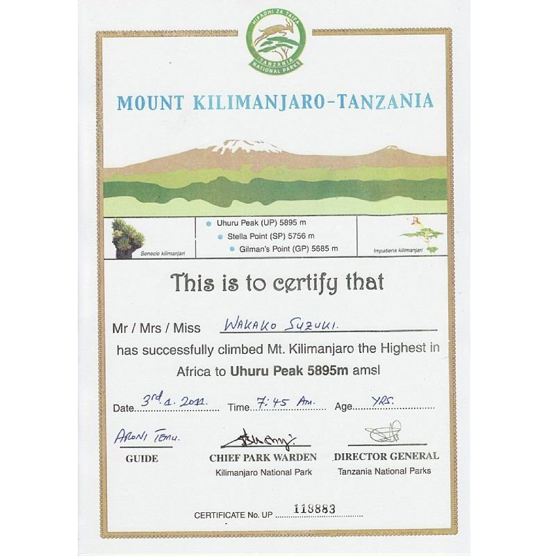 キリマンジャロの登頂証明書