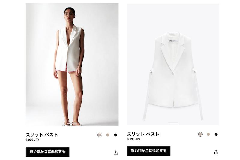 ZARA公式ホームページに掲載のスリットジレを切れいる女性とスリットジレの写真