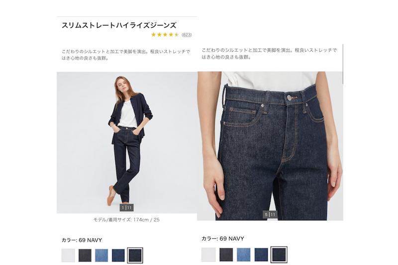 ユニクロのスリムストレートハイライズジーンズの商品紹介ページ
