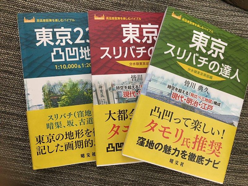東京 スリバチの達人 の本3冊