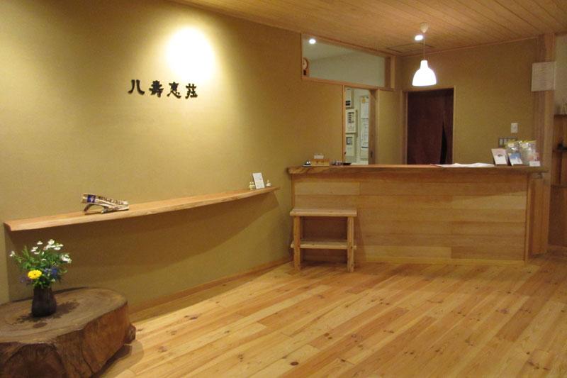 「カミツレの宿 八寿恵荘」フロント