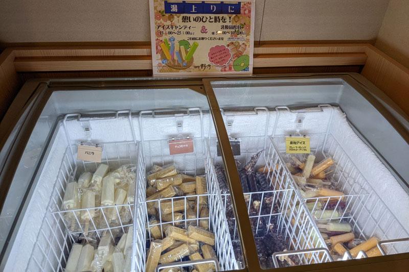 「野乃」湯上り処にアイスキャンディーや乳酸飲料のサービス
