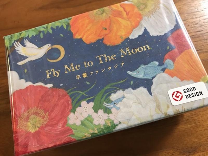 長門屋『羊羹ファンタジア Fly Me to The Moon』の外箱