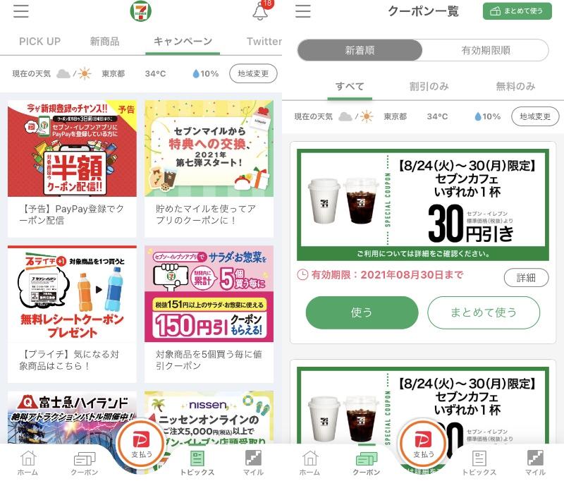セブンイレブンアプリの画面