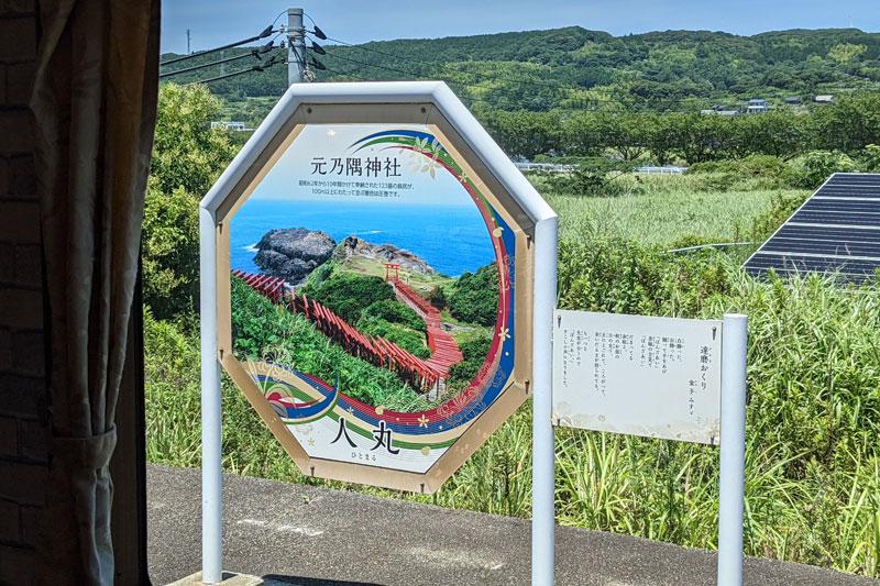 観光列車「〇〇のはなし」から見える景色