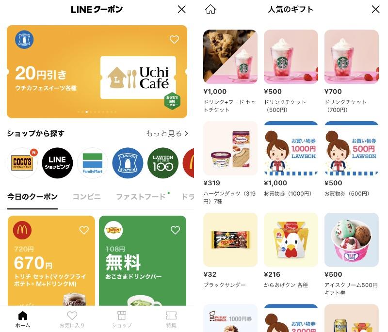 LINEクーポンとLINEギフトのスクリーンショット