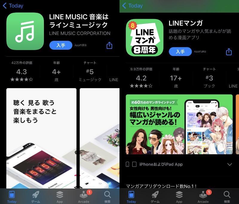 LINEミュージックとLINEマンガのスクリーンショット