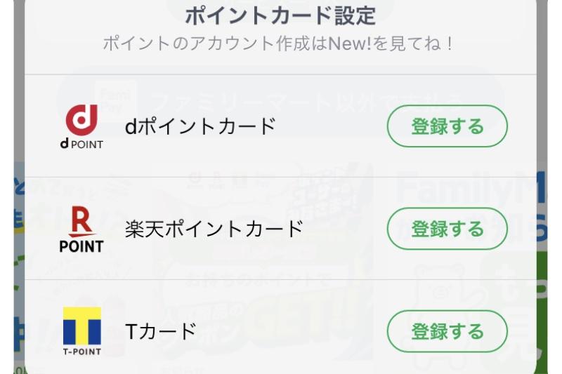 ファミマアプリの画面