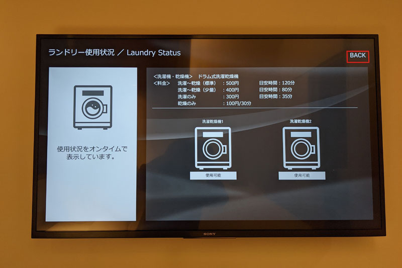 コインランドリーの利用状況が、客室のモニターで確認