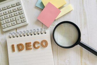 初心者でも早わかり「iDeCo」|メリットや注意点、手数料などを解説